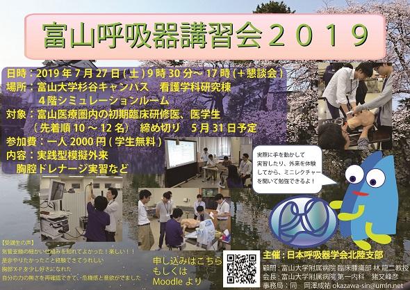 富山呼吸器講習会2019